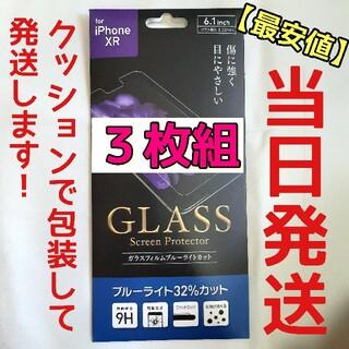 アイフォーン(iPhone)の売れてます♪【最安値】iPhoneXR 強化ガラスフィルム 3枚組(保護フィルム)
