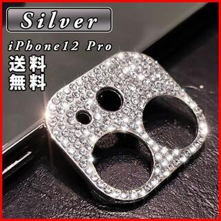 カメラカバー iPhone12 PRO レンズ 保護  キラキラ シルバー デコ(モバイルケース/カバー)