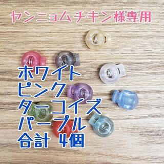 ヤンニョムチキン様専用☆コードストッパー ☆ カラー スケルトン 【4個】(各種パーツ)
