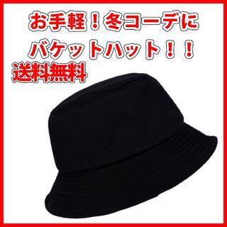 バケットハット バケハ 帽子 韓国 黒 人気 紫外線 防止 対策 レディース(ハット)