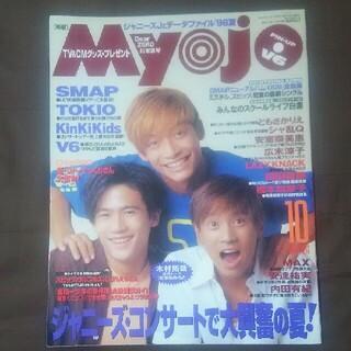 雑誌Myojo明星平成8年1996年10月号 (アート/エンタメ/ホビー)
