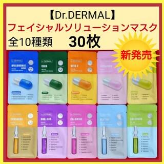 ❇️新発売❇️Dr.DERMALフェイシャルソリューションマスク 20枚(パック/フェイスマスク)