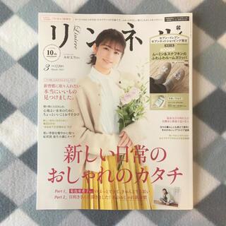 タカラジマシャ(宝島社)の✦リンネル✦2021年3月号✦雑誌のみ✦③(ファッション)