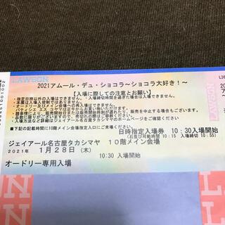 アムールデュショコラ オードリー専用チケット(その他)