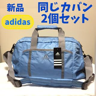アディダス(adidas)の2個セット アディダス adidas 新品 タグ付き 大容量 ボストンバッグ(ボストンバッグ)