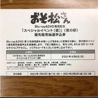 おそ松さん スペシャルイベント 夜の部 シリアルコード(声優/アニメ)