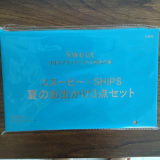 シップス(SHIPS)のsweet 8月号付録(その他)