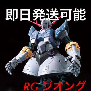 【未開封】RG 1/144 ジオング(通常版)(プラモデル)