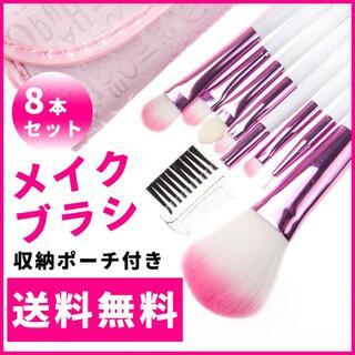 メイク ブラシ 8本セット 化粧ブラシ ファンデーションブラシ チークブラシ(コフレ/メイクアップセット)