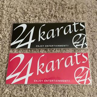 トゥエンティーフォーカラッツ(24karats)の24karats ステッカー 2枚セット(ミュージシャン)