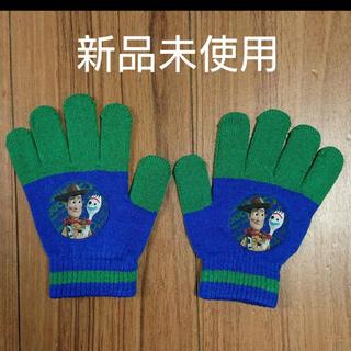 ディズニー(Disney)の【新品】手袋 キッズ 男の子 ディズニー トイストーリー 子供 冬 幼児 低学年(手袋)