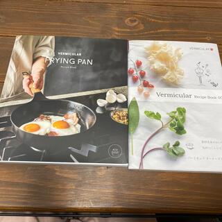 バーミキュラ(Vermicular)のVermicular レシピブック 2冊セット(料理/グルメ)