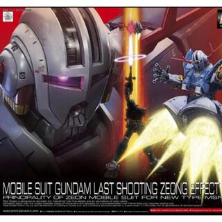 RG 機動戦士ガンダム ラストシューティング ジオングエフェクトセット(模型/プラモデル)