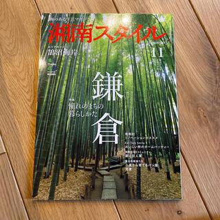 湘南スタイル magazine (マガジン) 2014年 11月号(ニュース/総合)