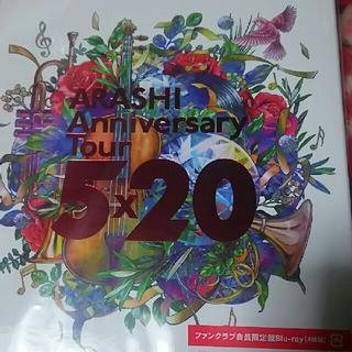 ARASHI Anniversary Tour 5×20ファンクラブ会員限定盤(アイドル)