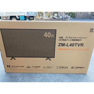 新品!デジタルフルハイビジョン40型テレビ