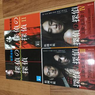 コウダンシャ(講談社)の探偵の探偵1〜4、探偵の鑑定1.2(文学/小説)