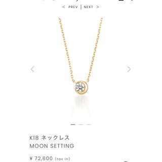 STAR JEWELRY - スタージュエリー  ムーンセッティング  ダイヤモンドネックレス 未使用に近い