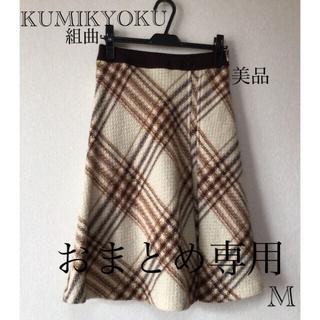 クミキョク(kumikyoku(組曲))の⭐︎美品⭐︎KUMIKYOKU スケート sizeM(ロングスカート)