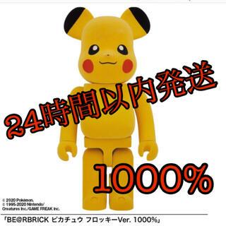 メディコムトイ(MEDICOM TOY)のBE@RBRICK ピカチュウ フロッキーVer. 1000%(キャラクターグッズ)