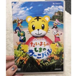しまじろう DVD(キッズ/ファミリー)