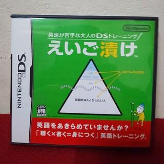 ニンテンドーDS(ニンテンドーDS)のDS 英語漬け(携帯用ゲームソフト)