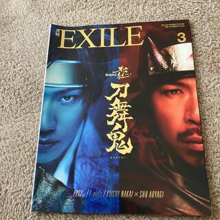 エグザイル トライブ(EXILE TRIBE)の月刊 EXILE (エグザイル) 2016年 03月号(音楽/芸能)