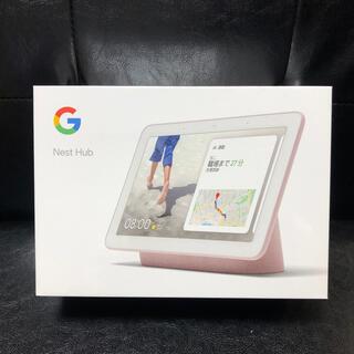 グーグル(Google)の【新品未開封】Google Nest Hub(ディスプレイ)