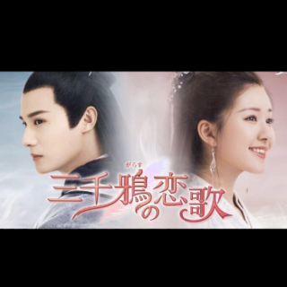 中国ドラマ 三千鴉(ガラス)の恋歌  Blu-ray(TVドラマ)