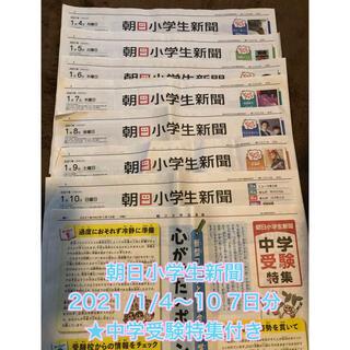 アサヒシンブンシュッパン(朝日新聞出版)の朝日小学生新聞 2021/1/4〜10  7日分(ニュース/総合)
