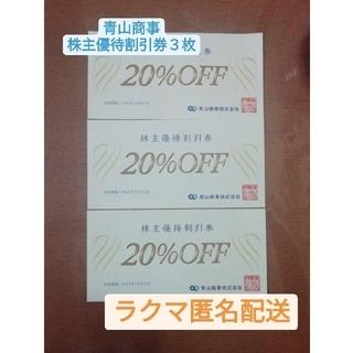 アオヤマ(青山)の青山商事 株主優待割引券 3枚(ショッピング)