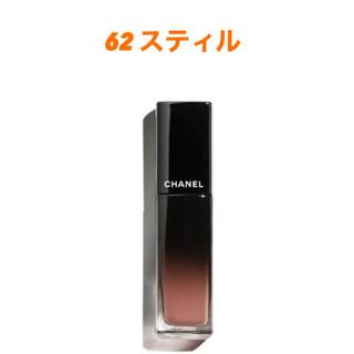 CHANEL - CHANEL ルージュアリュールラック 62 スティル