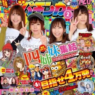 漫画パチンカー 2021年 02月号付録DVD付き!!(パチンコ/パチスロ)