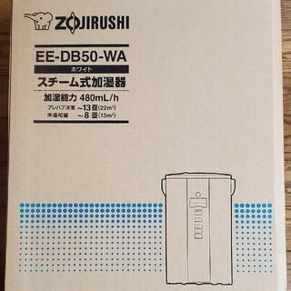ゾウジルシ(象印)のスチーム式加湿器 EE-DB50-WA(加湿器/除湿機)