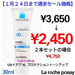 LA ROCHE-POSAY - ❤️【1月24日まで週末セール価格】ラロッシュポゼ プロテクショントーンアップ