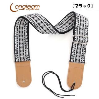 Longteamギターストラップ【アジアン✖️ブラック】アコギ エレキ かわいい(ストラップ)