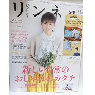 タカラジマシャ(宝島社)のリンネル 最新号(ファッション)