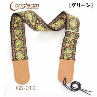 Longteamギターストラップ【アジアン✖️グリーン】アコギ エレキ かわいい(ストラップ)