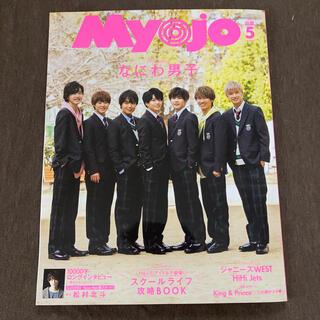 なにわ男子表紙 Myojo (ミョウジョウ) 2020年 05月号(アート/エンタメ/ホビー)