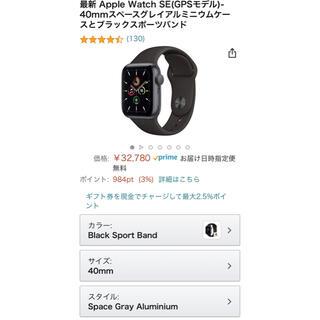Apple Watch - Apple Watch SE GPSモデル 40mm  新品未使用