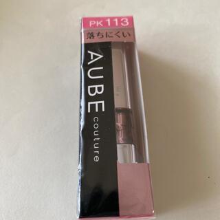 AUBE couture - ソフィーナ オーブクチュール ロングキープルージュ PK113(3.8g)