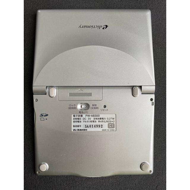 SHARP(シャープ)のSHARP シャープ 電子辞書 生活総合タイプ PW-A8300 スマホ/家電/カメラのPC/タブレット(電子ブックリーダー)の商品写真