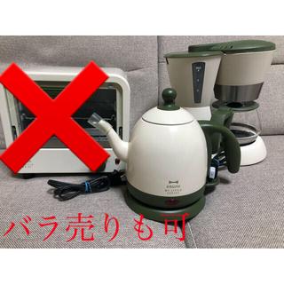 イデアインターナショナル(I.D.E.A international)のブルーノ  ミニトースター コーヒーメーカー ミニポット 3点セット(電気ケトル)