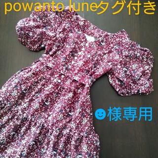 powanto lune 未使用タグ付き 花柄ワンピース ワインレッド(ロングワンピース/マキシワンピース)