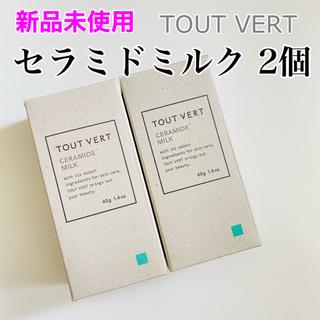 【新品未使用】トゥヴェール セラミドミルク 保湿乳液 40g 2個セット