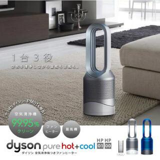 Dyson - ダイソン HP03 空気清浄機能付き ファンヒーター Hot Cool 2018