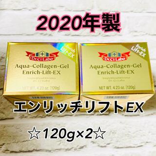 Dr.Ci Labo - 【新品】【2020年製】ドクターシーラボ エンリッチリフト 120g×2