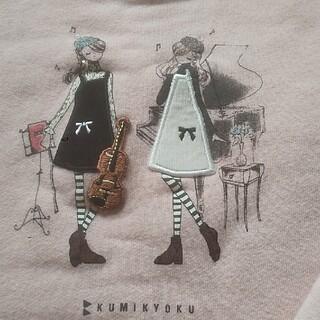クミキョク(kumikyoku(組曲))の組曲 トレーナー 140センチ 裏起毛(Tシャツ/カットソー)