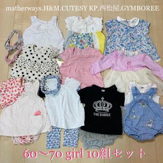 エイチアンドエム(H&M)のベビー服 10組セット 60〜70 女の子(ワンピース)