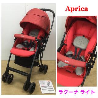 Aprica - 綺麗!アップリカ 軽量ハイシート ベビーカー ラクーナライト